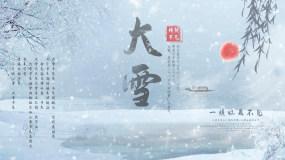 二十四节气_大雪AE模板