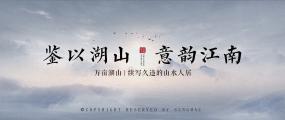 中式水墨文字片头03AE模板