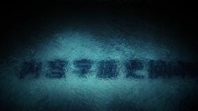寒冰层文字标题动画AE模板