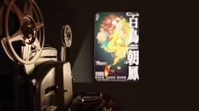 放映机电影海报AE模板