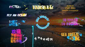 10种彩色液体标题文字样式AE模板