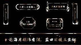 古风鎏金字幕AE模板