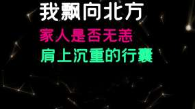 飘向北方 led背景视频 字幕MV视频素材
