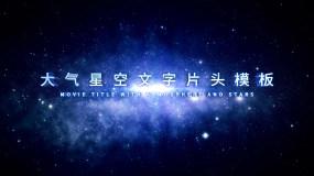 大气星空E3D文字标题AE模板AE模板